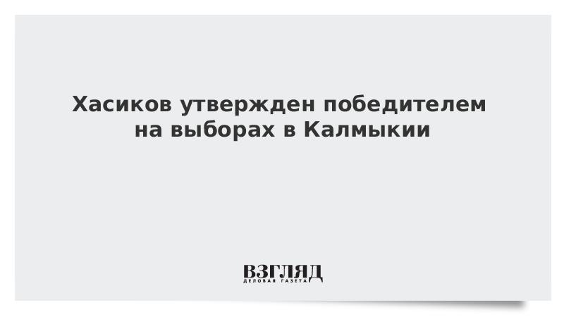 Хасиков утвержден победителем на выборах в Калмыкии