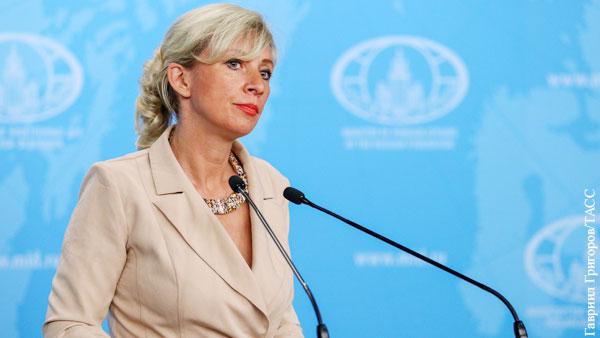 Захарова подтвердила работу «агента ЦРУ» Смоленкова в посольстве России в США
