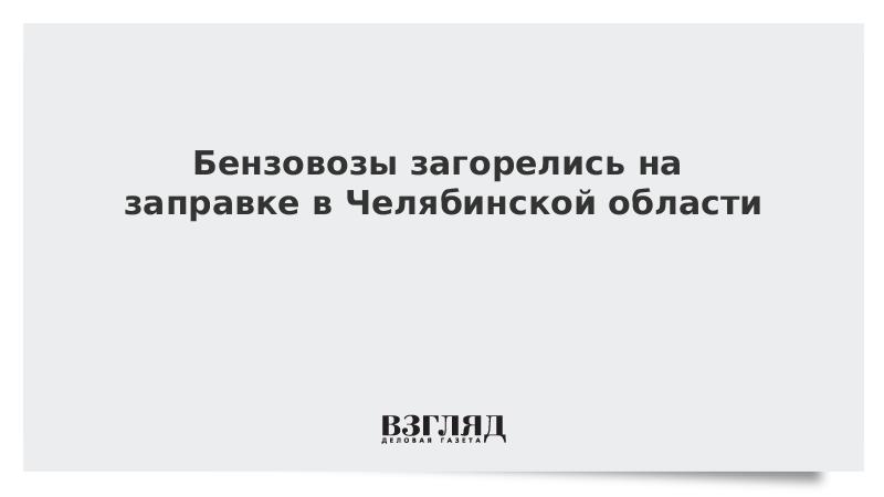 Бензовозы загорелись на заправке в Челябинской области