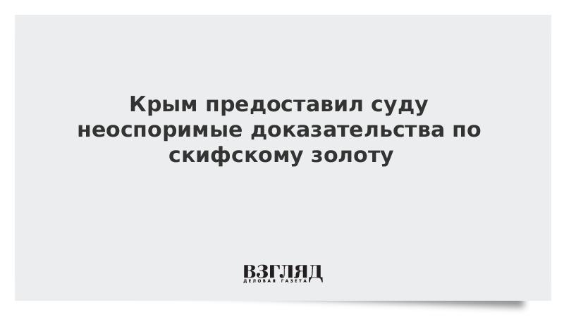 Крым предоставил суду неоспоримые доказательства по скифскому золоту